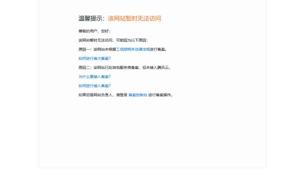 Screenshot_2018-12-23-https-dnspod-qcloud-com